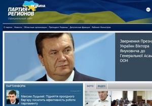 Партия регионов оптимизировала свой сайт