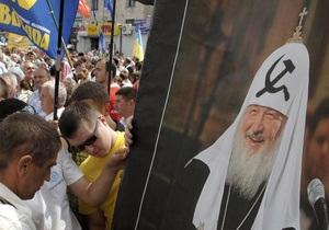 Визит патриарха Кирилла: под Администрацией Януковича проходит акция протеста
