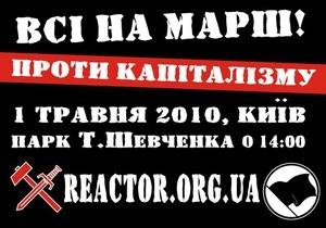 1 мая: ультраправые и ультралевые готовят акции в центре Киева