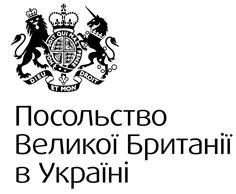 Посольство Великої Британії спонукає зберігати енергію