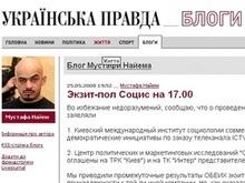 В блоге на Украинской Правде опубликованы результаты экзит-полов