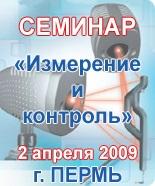 """2 апреля семинар: """"Использование измерительных рук и портативных КИМ""""."""