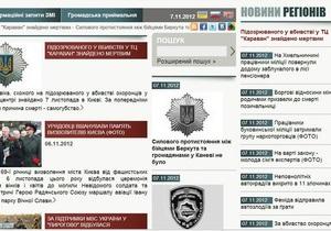 МВД удалило сообщение о розыске караванского стрелка