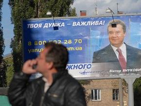 Опрос: Большинству украинцев запомнилась реклама Януковича