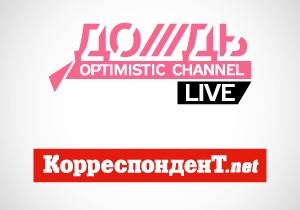 На Корреспондент.net идет трансляция канала ДОЖДЬ по случаю выборов президента России