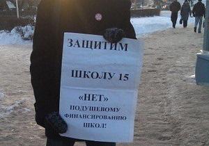 Новости России - новости Дзержинска - Участники пикета против закрытия школы в Дзержинске раздавали листовки с цитатами Гитлера