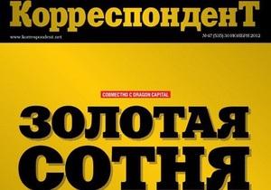 Корреспондент опубликовал Золотую сотню богатейших украинцев