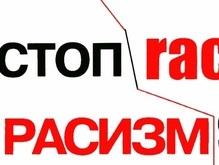 В Киеве пройдет марш Украина без расизма