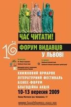 Во Львове пройдет XVI Национальная книжная выставка «Форум издателей»