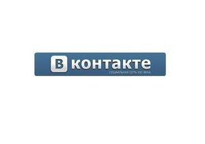 Вконтакте ограничила регистрацию новых пользователей