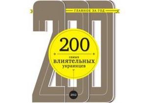 Янукович возглавил рейтинг 200 самых влиятельных украинцев по версии Фокуса