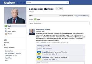 Литвин открыл свои официальные страницы в социальных сетях