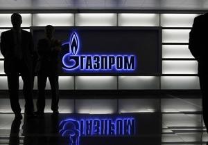 Газпром заверил, что Европа не пострадала от невыполнения его обязательств