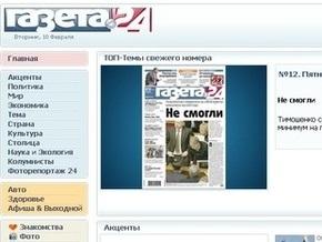 Закрылась Газета 24