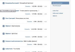 ВКонтакте рассказала о политике относительно удаления музыки - вконтакте - музыка в контакте