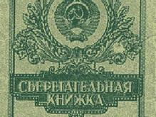 Кабмин начнет выплату долгов Сбербанка СССР с 11 января
