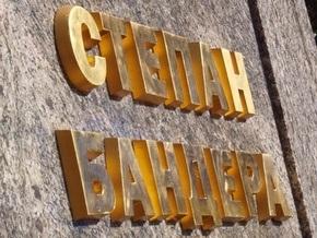 В Украине на государственном уровне отметят 100-летие со дня рождения Бандеры