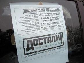 В Киеве около 100 автомобилистов поддержали акцию Достали!