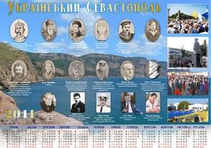 В Крыму издали календарь Украинский Севастополь