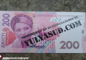 Люди в масках засыпали двор Печерского суда купюрами с изображением Тимошенко