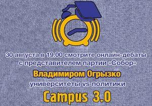 Прямая трансляция дебатов Владимира Огрызко со студенческой общественностью