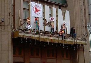 Рядом с Печерским судом обнаженные активистки Femen просят всех  включить ум