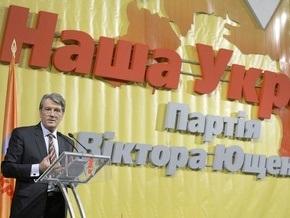 В субботу Ющенко пойдет на съезд Нашей Украины