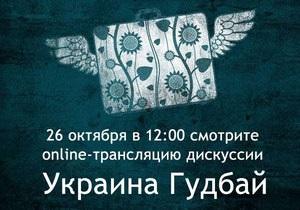 Онлайн-трансляция публичной дискуссии об Украина Гудбай на Корреспондент.net