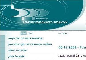 НБУ начал ликвидацию Банка регионального развития
