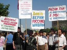 Партия регионов: В Украине идет кампания по вытеснению русского языка