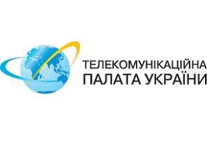 В Киеве прошел круглый стол на тему:  Пути решения проблем использования инфраструктурных элементов коммуникаций