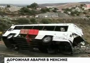 В Мексике перевернулся автобус с туристами - видеорепортаж