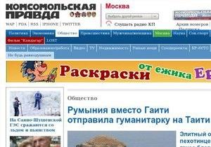 Утка  о том, что Румыния по ошибке отправила помощь на Таити вместо Гаити, стала топ-новостью российских СМИ