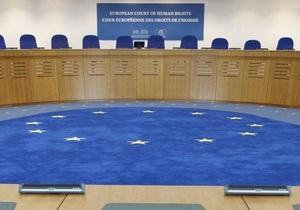 ЕСПЧ обязал Украину выплатить 35 тысяч евро жертвам пыток черниговской милиции