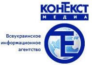 Підписано договір про співпрацю між Інформаційними агенціями «Контекст-медіа» та «Інтерфакс-Україна».