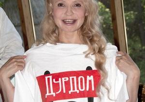 Тимошенко встретилась с людьми из Дурдома