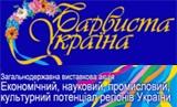 """Выставочной акции """"Барвиста Україна - 2010"""""""