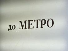 Машинист киевского метро расстроил планы самоубийцы