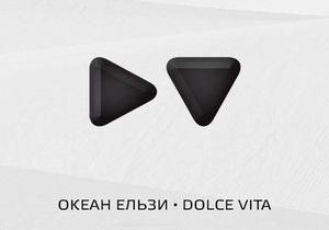 Группа Океан Ельзи выпускает новый альбом
