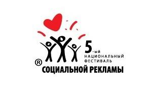 В Киеве пройдет международный фестиваль социальной рекламы