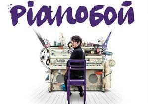 Сегодня в Киеве в рамках фестиваля Taburetka ArtSkin выступит Pianoboy