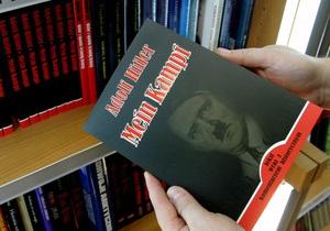 В Германии запретили публиковать отрывки из Майн Кампф из-за нарушения авторских прав