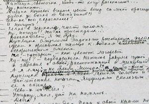 В Харькове выйдет первый Тихий Дон без купюр