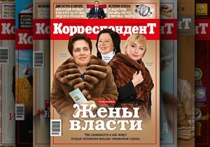 Тихие домохозяйки: Корреспондент выяснил, какой образ жизни ведут жены первых лиц Украины