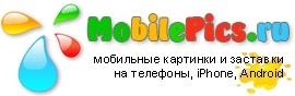 Открылся портал бесплатного контента для мобильных телефонов MobilePics.ru