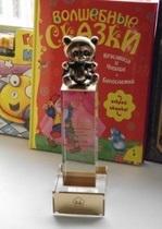 РОСМЭН получил Национальную премию индустрии детских товаров