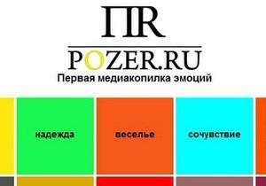 В Рунете появился сайт с рубрикатором материалов по эмоциям
