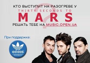 Организаторы концерта 30 Seconds to Mars советуются с фанами