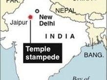 В индийском храме в давке погибли около 50 человек
