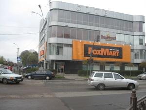 Открытие нового гипермаркета  FoxMart  в Ужгороде